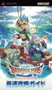 Breath of Fire 3