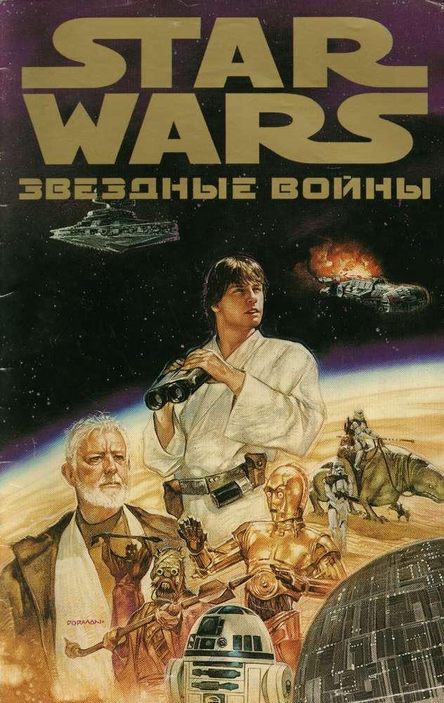 Комикс Звездные войны: Новая надежда