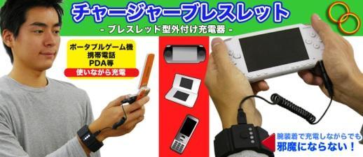 Ручной аккумулятор для PSP
