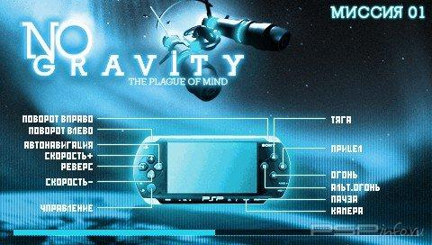 No Gravity: The Plague of Mind (РУС)