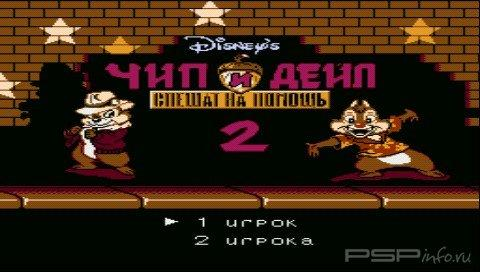 Chip and Dale 2 [RUS] (PSX)