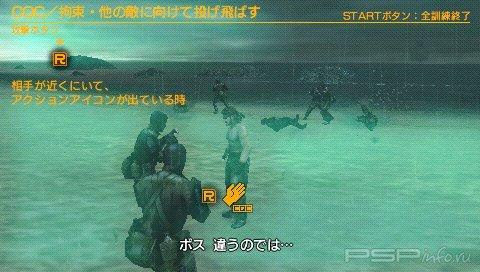 Metal Gear Solid Peace Walker Demo #2 [DEMO][JAP]