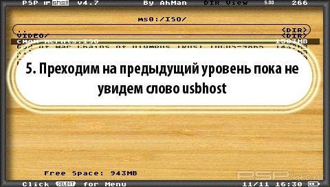 psphost 2 0 1 usb и net host в одном красивом флаконе Компьютер в