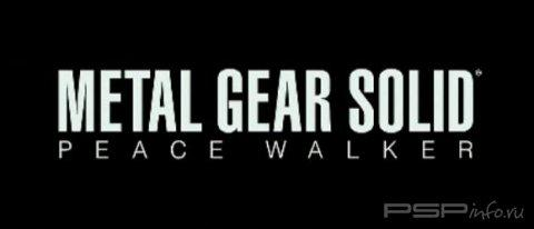 Английская демка Metal Gear Solid: Peace Walker доступна в PSN
