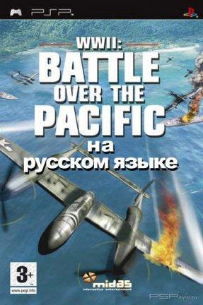 WWII: Battle Over the Pacific [RUS]