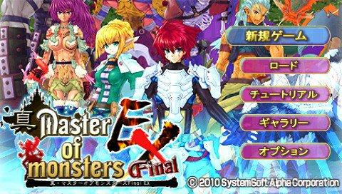 Shin Master of Monsters Final EX [JAP]