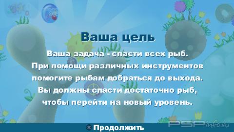 Aqua Panic [FULL] [RUS]