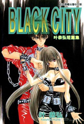 Манга Black City ~Kanou Yasuhiro Short Stories~ (Черный город )