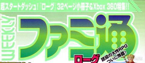 Famitsu: 10 самых продаваемых игр [12 Декабря - 18 Декабря]
