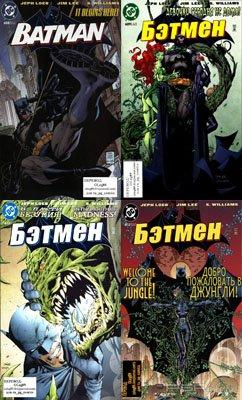 Batman:Hush[№1, 2, 3, 4 2003]