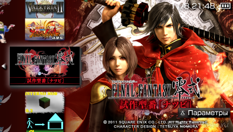 Final Fantasy Type-0 DEMO [JAP]