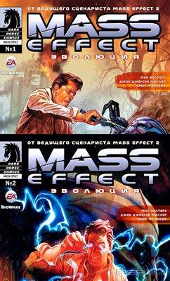 Mass Effect: Evolution [№1-2, 2011][RUS]