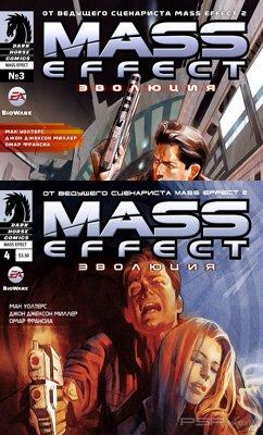 Mass Effect: Evolution [№3-4 2011][RUS]
