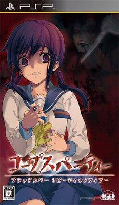 Corpse Party [ENG]