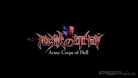 Army Corps of Hell - новый трейлер