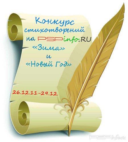"Новогодний конкурс: ""Кратко о зиме"""