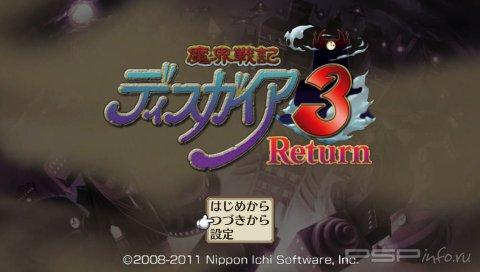 Makai Senki Disgaea 3 Return - новые скриншоты