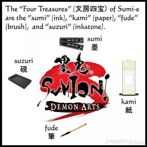 Sumioni: Demon Arts - новая информация