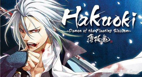 Hakuouki: Demon of the Fleeting Blossom - комплект