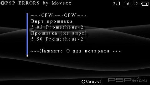 PSP Error v2.0 [HomeBrew]