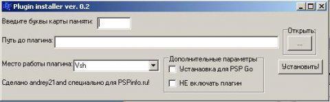 Plugin Installer ver. 0.2