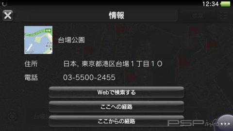 PS Vita: прошивка 1.6