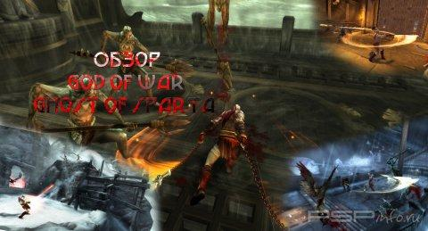 God of War: Ghost of Sparta [PSPinfo, Выпуск 1]