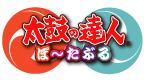 taiko no tatsujin portable 2 psp #10