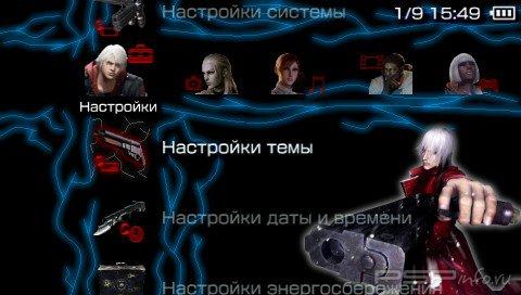 Тема 'Devil May Cry 4 [RUS]' в формате PTF для PSP