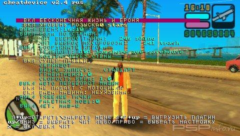 VCS TÉLÉCHARGER GTA CHEAT 6.60 DEVICE PSP