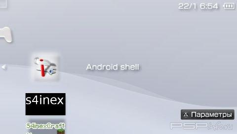 Android Shell 1.2 [HomeBrew]