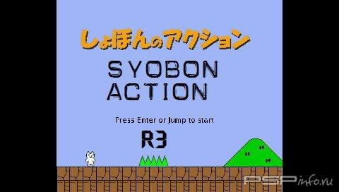 Syobon Action - version R3 [HomeBrew]