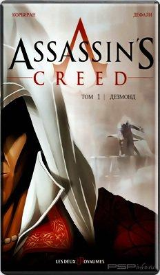 Assassins creed: Desmond
